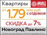 ЖК «Новоград Павлино»! Акция Скидка до 7%! Только до 2 апреля!